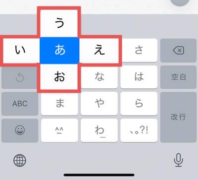日本語入力のキーボードで長押しすると表示されるフリック入力