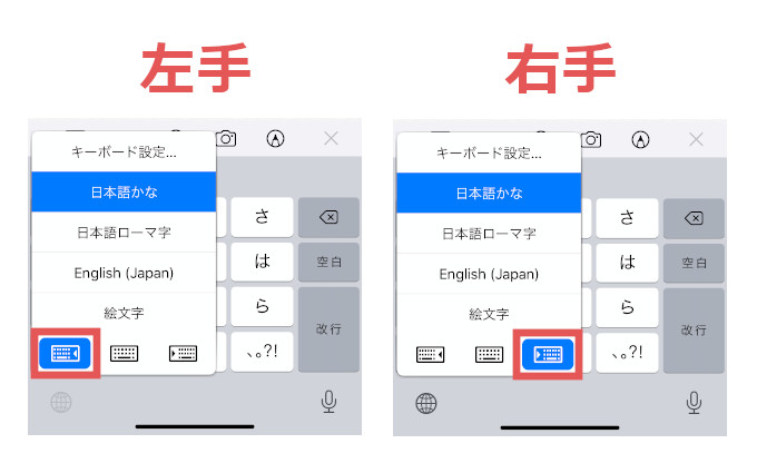 キーボード一覧の中の左手用のキーボードマークと右手用のキーボードマークの位置