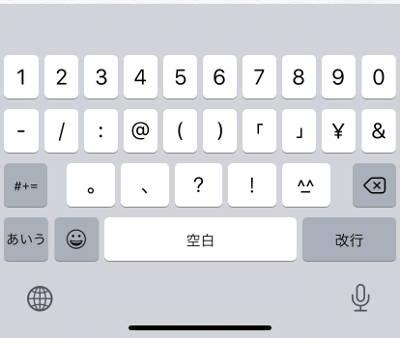 日本語ローマ字入力から数字入力に切り替えたキーボード