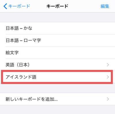 選択したキーボードがキーボード一覧に表示されている