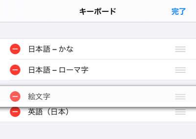キーボードの「絵文字」と「英語(日本)」の位置を並び替えする為に絵文字を下に移動