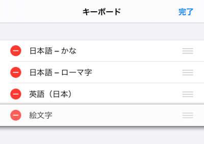 キーボードの「絵文字」と「英語(日本)」の位置を並び替えて位置が入れ替わったキーボードの一覧