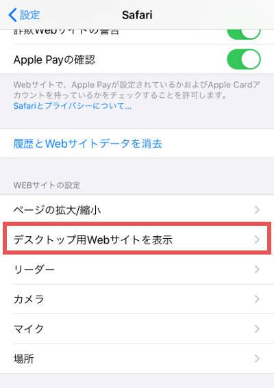 Safariの設定画面の下にスクロールして表示される「デスクトップ用のWebサイトを表示」