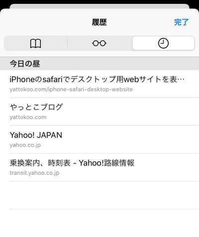 個別に削除されたiPhoneのsafariの閲覧履歴