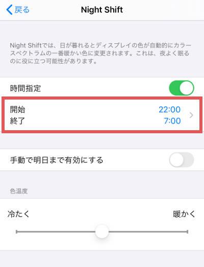 Night Shift設定の項目の時間指定の開始時間と終了時間